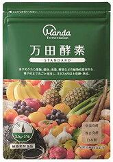 万田酵素STANDARD分包77.5g(2.5g×31包)【メール便、定形外郵便対応】