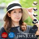 ママに人気 Uv効果大のおしゃれな遮光率100 帽子で人気なのは ランキングと口コミ すてきママの話題のコレ