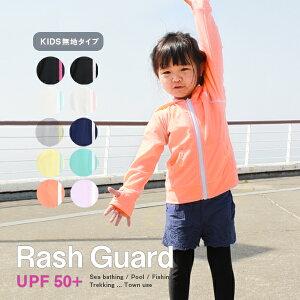 ラッシュガード 無地 キッズ 子供 女の子 男の子 UPF50+ かわいい おしゃれ 水泳 水泳 プール 海 紫外線 カット アウトドア 日焼け対策 UVカット UPF50+ ジップアップ 長袖 パーカー フード 指穴 お揃い バイカラー