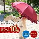 【エントリーでP10倍】 レディース 日傘 長傘 大きめ U...