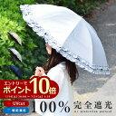 【エントリーでP10倍】 100% 遮光 日傘 UVカット ...