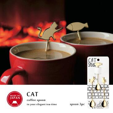 スプーン ネコ ねこ 猫 3本セット 日本製 カトラリー コーヒースプーン 食器 キャット 魚 さかな キッチン おしゃれ 可愛い マドラー メイドインジャパン ステンレス ゴールド 金