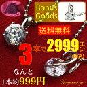 CZダイヤ(キュービックジルコニア)ネックレス 福袋3本組セット プレゼント