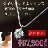 天然ダイヤモンド一粒ネックレス 0.3カラット 枠プラチナ900 PT900 TTLBsssE プレゼント
