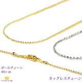 【 送料無料 】 ネックレスチェーン アクセサリーパーツ ボールチェーン 40センチ chain-06-40 sssA プレゼント