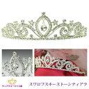 [ 送料無料 ] ティアラ ウェディング 髪飾り カチューシャ 王冠 ...