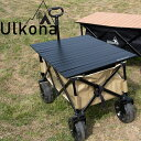【SALE】 Ulkona ウルコナ アウトドアワゴン専用 ロール式アルミテーブル ブラック クリスマス