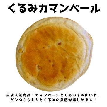 くるみカマンベール