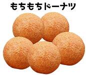 モチモチドーナツ(5個入)