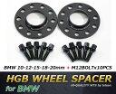 BMW用HGBワイドトレッドホイールスペーサー(2枚組)+ M12ロングボルト10-12-15-18-20ミリ/PCD120mm/HUB72.5/5Hx2/ブラ...