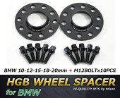 BMW用HGBワイドトレッドホイールスペーサー(2枚組)+M12ロングボルト10-12-15-18-20ミリ/PCD120mm/HUB72.5/5Hx2/ブラックアルマイト仕様【送料無料】【ハンガーボルトをプレゼント】