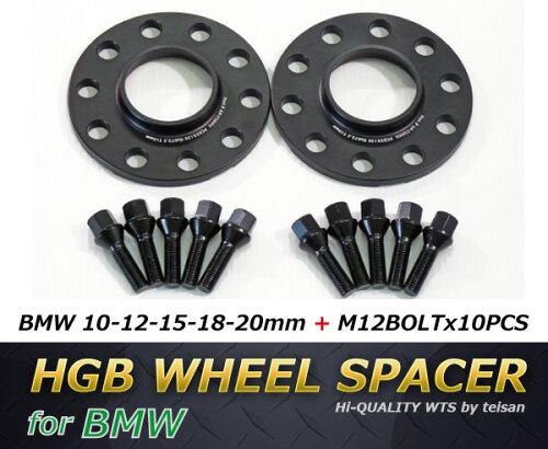 BMW用HGBワイドトレッドホイールスペーサー(2枚組)+ M12ロングボルト10-12-15-18-20ミリ/PCD120mm...