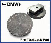 BMWリフトサポート対応ジャッキアップアダプターPRO