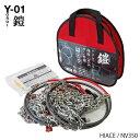 商用VAN/1BOX専用タイヤチェーン Y-01 鎧-YOROI- トヨタ(T...