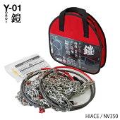 商用1BOX専用タイヤチェーン鎧-YOROI-
