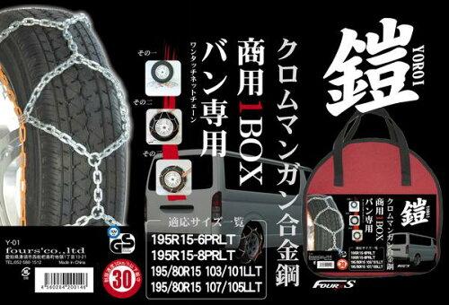 商用VAN/1BOX専用タイヤチェーン 鎧-YOROI- トヨタ(TOYOTA)ハイエース/日産(ニッサ...