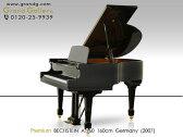 【リニューアルピアノ】BECHSTEIN(ベヒシュタイン)A160【中古】【中古ピアノ】【中古グランドピアノ】【グランドピアノ】【170616】