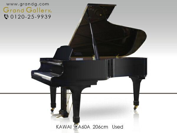 KAWAI(カワイ)CA60A【中古】【中古ピアノ】【中古グランドピアノ】【グランドピアノ】【180727】