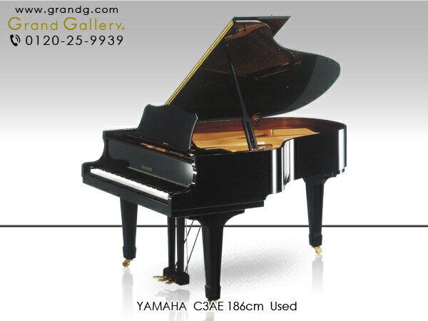 YAMAHA(ヤマハ)C3AE【中古】【中古ピアノ】【中古グランドピアノ】【グランドピアノ】【190915】