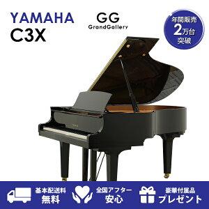 ヤマハ CXシリーズ C3X