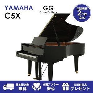ヤマハ CXシリーズ C5X