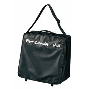 【ピアノ購入者限定】11F-6 ピアノ補助ペダル M-60専用ケース