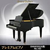 【リニューアルピアノ】OHHASHI(オーハシ)183【中古】【中古ピアノ】【中古グランドピアノ】【グランドピアノ】【演奏動画付】