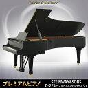 【配送料無料 ※北海道・沖縄その他離島除く】【リニューアルピアノ】STEINWAY&SONS(…