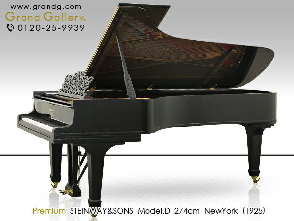 中古グランドピアノ スタインウェイ&サンズ D274