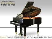 【リニューアルピアノ】YAMAHA(ヤマハ)センチュリーカスタム トラディショナル「遊想」(100周年記念)【中古】【中古ピアノ】【中古グランドピアノ】【グランドピアノ】【演奏動画付】