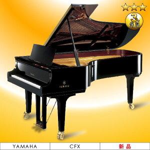 CFシリーズ 超え続けることが、在り続けること美が響く力。新品グランドピアノ YAMAHA(ヤマハ...