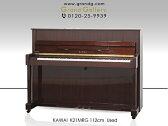 【アウトレットピアノ】KAWAI(カワイ)K21MRG【中古】【中古ピアノ】【中古アップライトピアノ】【アップライトピアノ】【木目】【170306】