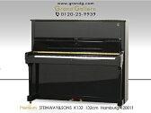 【リニューアルピアノ】STEINWAY&SONS(スタインウェイ&サンズ) K-132【中古】【中古ピアノ】【中古アップライトピアノ】【アップライトピアノ】【170320】