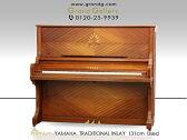 【リニューアルピアノ】YAMAHA(ヤマハ)センチュリーカスタム トラディショナル・インレイ【中古】【中古ピアノ】【中古アップライトピアノ】【アップライトピアノ】【木目】