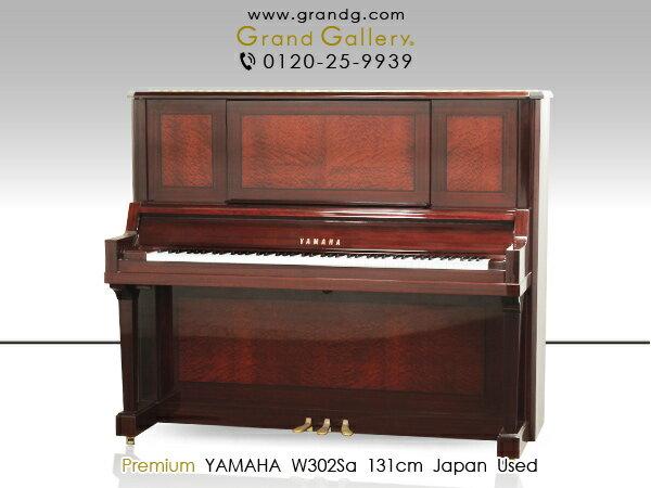 中古アップライトピアノ ヤマハ W302Sa