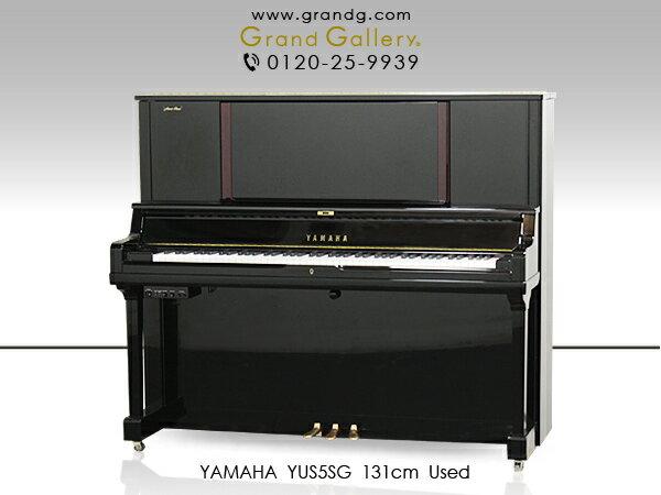 中古アップライトピアノ ヤマハ YUS5SG