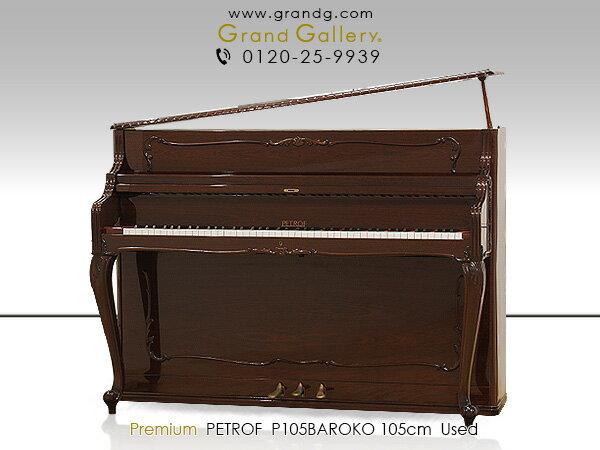 PETROF(ペトロフ)P105 BAROKO【中古】【中古ピアノ】【中古アップライトピアノ】【アップライトピアノ】【木目】【猫脚】【191017】