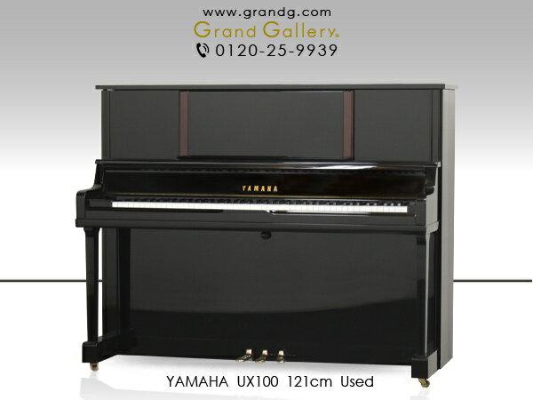 YAMAHA(ヤマハ)UX100【中古】【中古ピアノ】【中古アップライトピアノ】【アップライトピアノ】【180826】