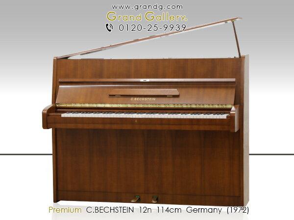 C.BECHSTEIN(ベヒシュタイン)12n【中古】【中古ピアノ】【中古アップライトピアノ】【アップライトピアノ】【木目】【190613】