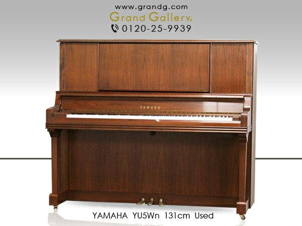 YAMAHA(ヤマハ)YU5Wn【中古】【中古ピアノ】【中古アップライトピアノ】【アップライトピアノ】【木目】【181217】