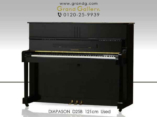 【アウトレットピアノ】DIAPASON(ディアパソン)D25B【中古】【中古ピアノ】【中古アップライトピアノ】【アップライトピアノ】【190318】