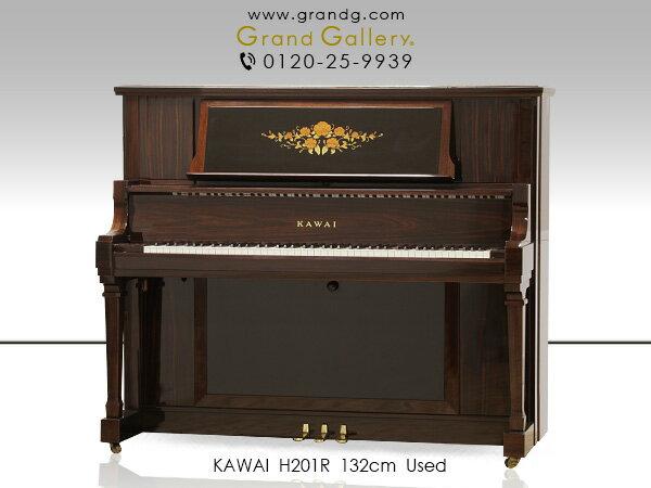 KAWAI(カワイ)H201R【中古】【中古ピアノ】【中古アップライトピアノ】【アップライトピアノ】【木目】【191005】