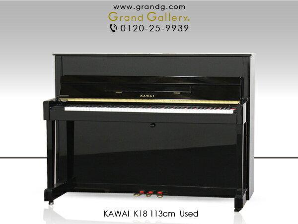 ピアノ・キーボード, アップライトピアノ KAWAIK18