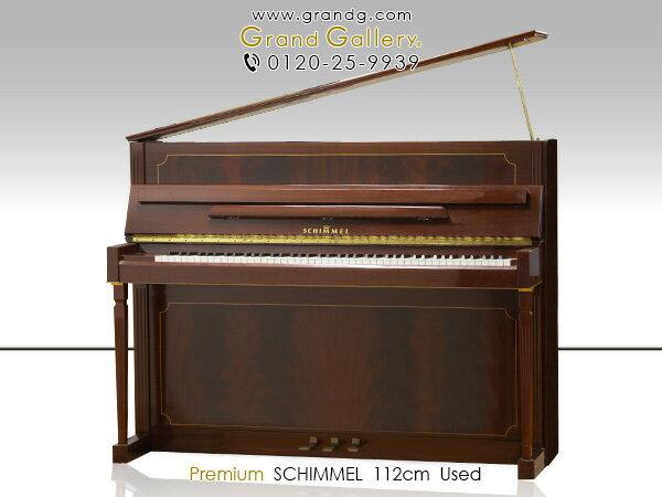 SCHIMMEL(シンメル)【中古】【中古ピアノ】【中古アップライトピアノ】【アップライトピアノ】【木目】【180720】