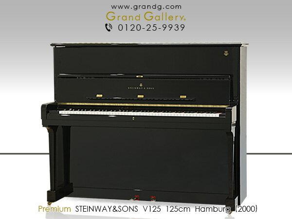 STEINWAY&SONS(スタインウェイ&サンズ)V125【中古】【中古ピアノ】【中古アップライトピアノ】【アップライトピアノ】【191111】