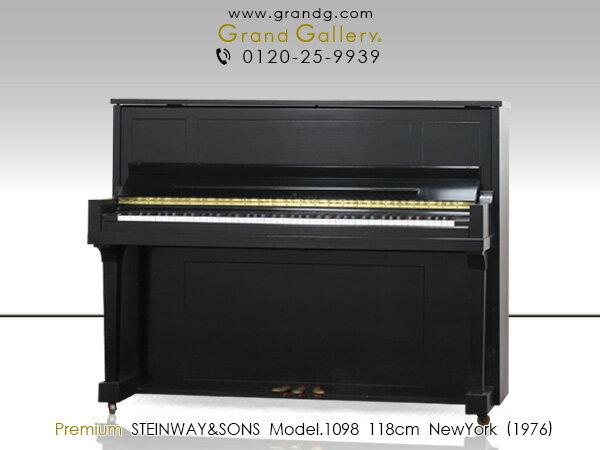 STEINWAY&SONS(スタインウェイ&サンズ)Model.1098【中古】【中古ピアノ】【中古アップライトピアノ】【アップライトピアノ】【190331】