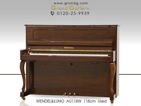 WENDL&LUNG(ウェンドル&ラング)AU118W 消音機能付【中古】【中古ピアノ】【中古アップライトピアノ】【アップライトピアノ】【木目】【猫脚】【サイレント付】【191014】