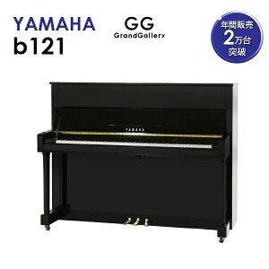 ヤマハ bシリーズ b121
