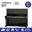 【新品ピアノ】YAMAHA(ヤマハ)SU7【新品ピアノ】【新品アップライトピアノ】