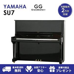 ヤマハ YAMAHA SU7